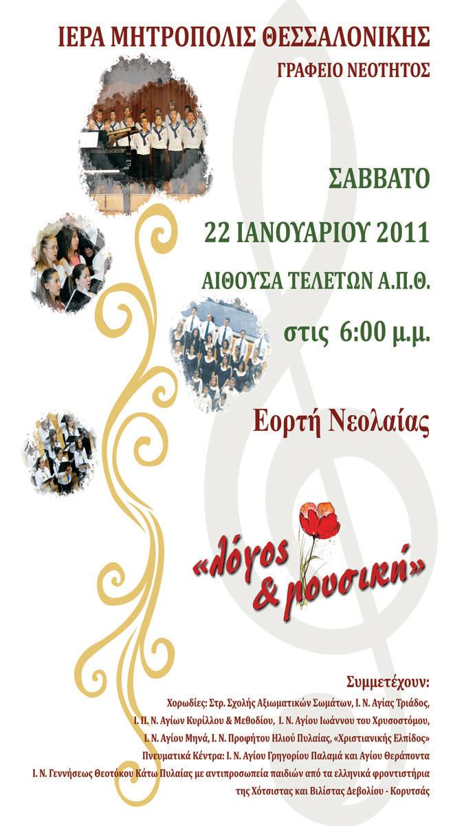 Εκδήλωση για τη εκκλησιαστική νεολαία της Μητροπόλεως Θεσσαλονίκης