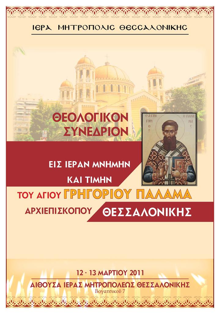 Θεολογικό συνέδριο αγίου Γρηγορίου του Παλαμἀ