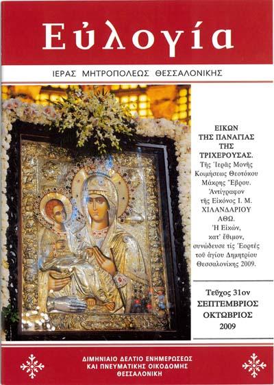 Τεύχος 31  Σεπτέμβριος - Οκτώβριος 2009