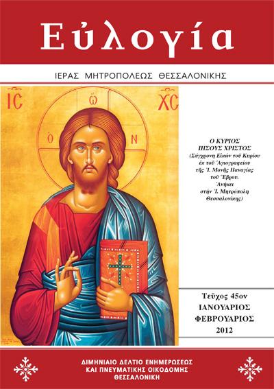 Τεύχος 45  Ιανουάριος - Φεβρουάριος 2012