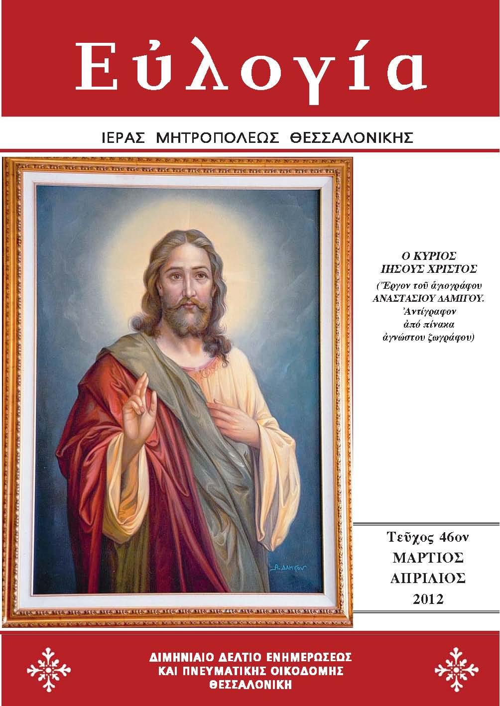 Τεύχος 46  Μάρτιος - Απρίλιος 2012