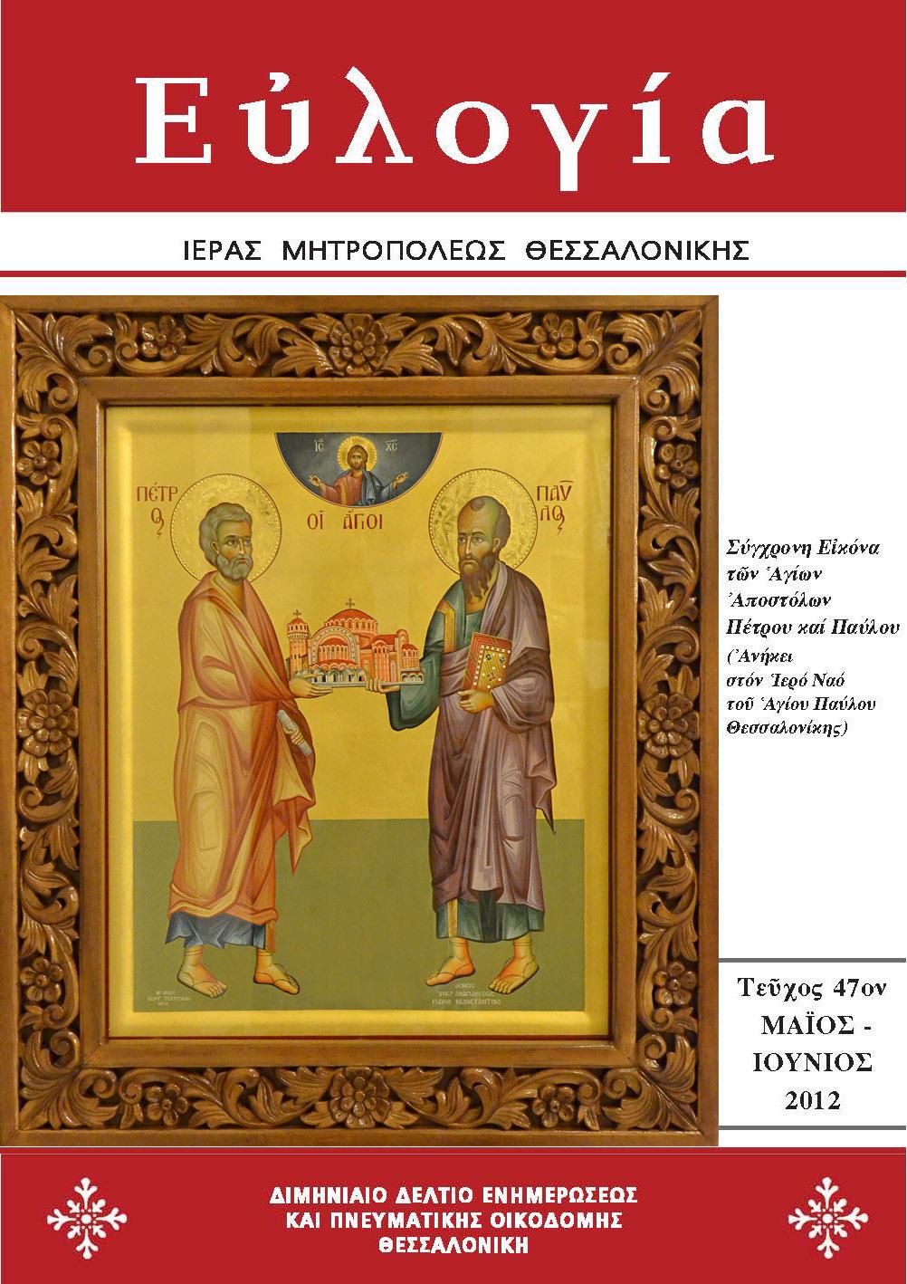 Τεύχος 47  Μάϊος - Ιούνιος 2012