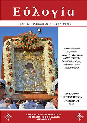 Τεύχος 49  Σεπτέμβριος - Οκτώβριος 2012