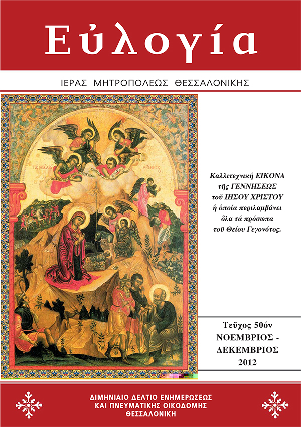 Τεύχος 50  Νοέμβριος - Δεκέμβριος 2012