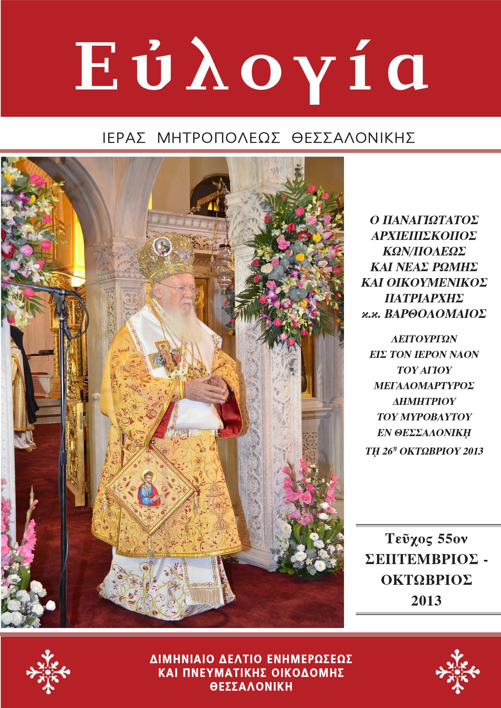 Τεύχος 55  Σεπτέμβριος - Οκτώβριος 2013