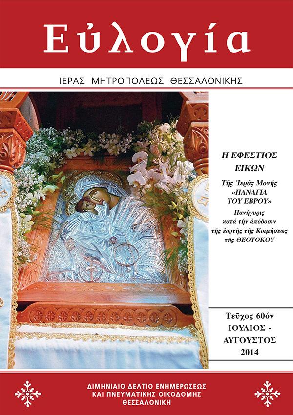 Τεύχος 60 Ιούλιος - Αύγουστος 2014